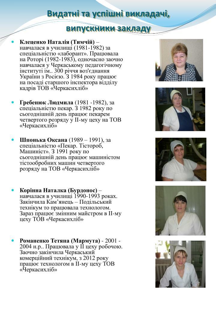 Клеценко Наталія (Тимчій)