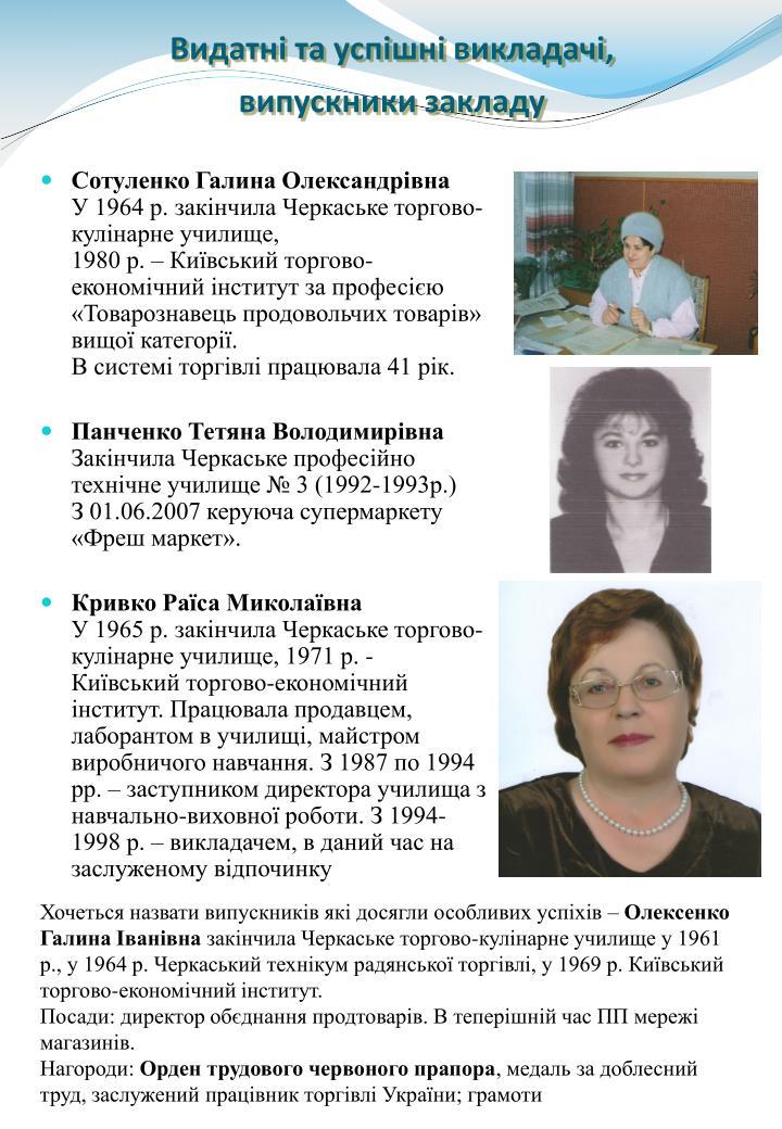 Сотуленко Галина Олександрівна