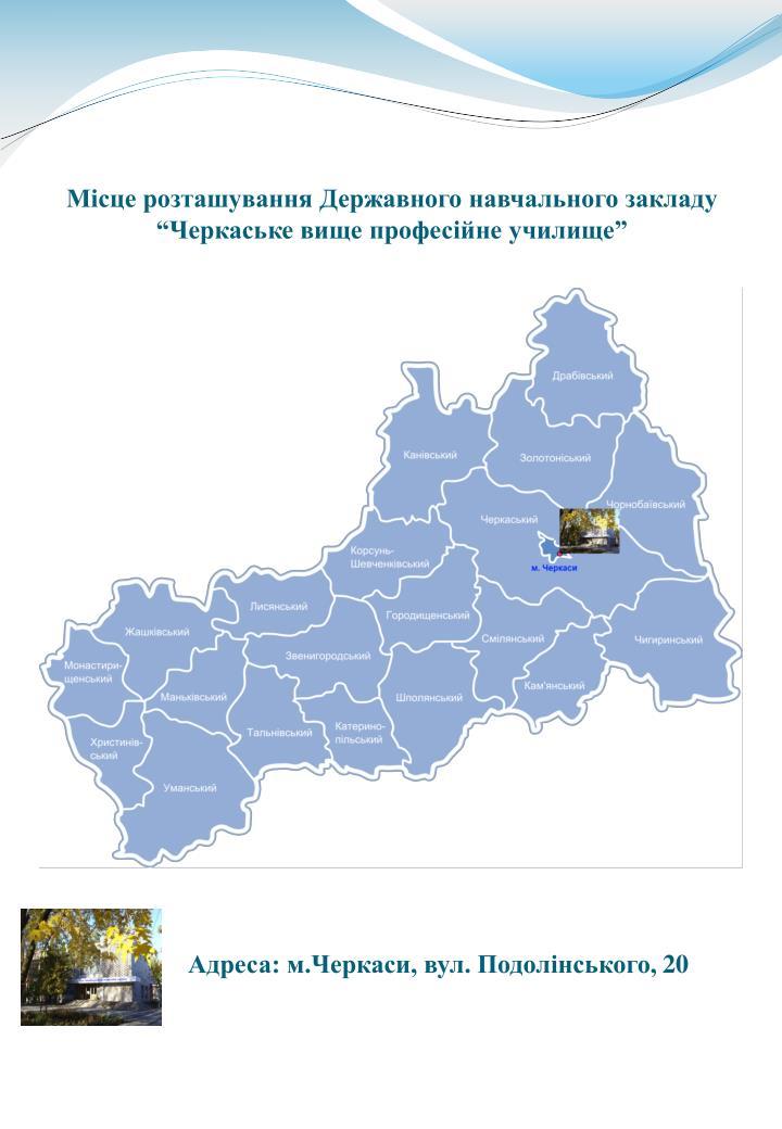 Місце розташування Державного навчального закладу
