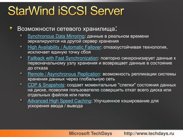 StarWind iSCSI Server