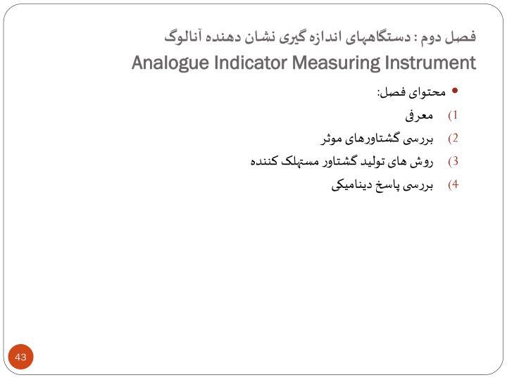 فصل دوم : دستگاههای اندازه گیری نشان دهنده آنالوگ