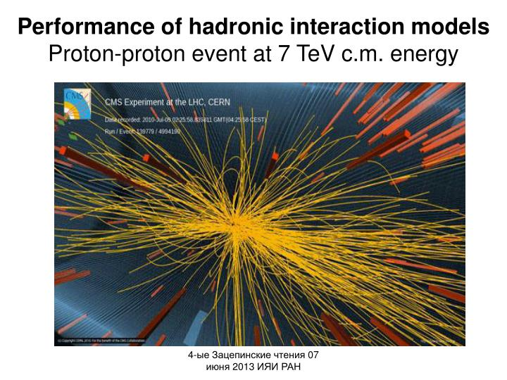 Performance of hadronic interaction models