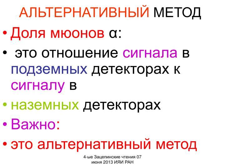 АЛЬТЕРНАТИВНЫЙ