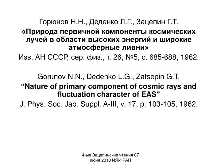 Горюнов Н.Н., Деденко Л.Г., Зацепин Г.Т.