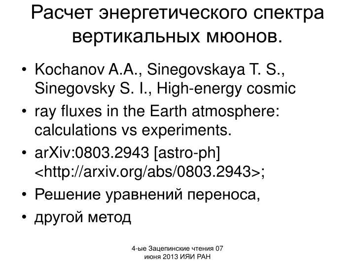 Расчет энергетического спектра вертикальных мюонов.