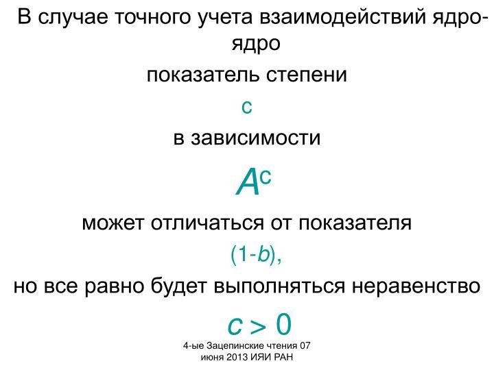 В случае точного учета взаимодействий ядро-ядро