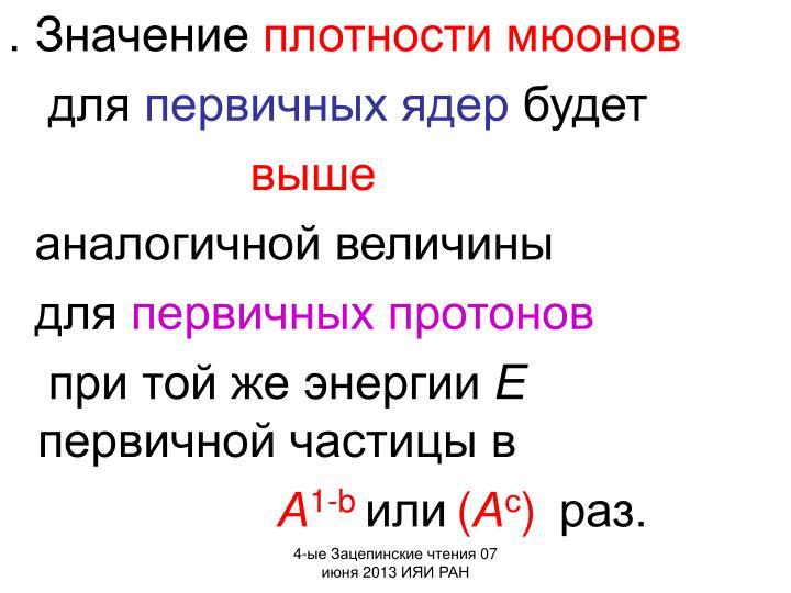 . Значение