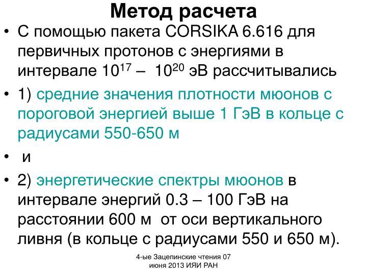 Метод расчета