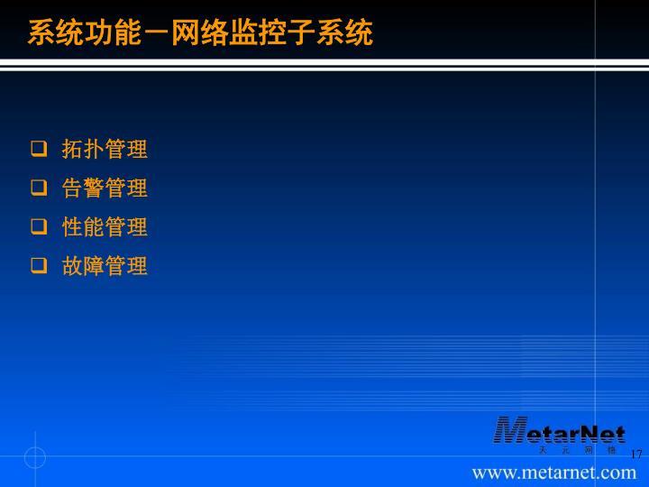 系统功能-网络监控子系统