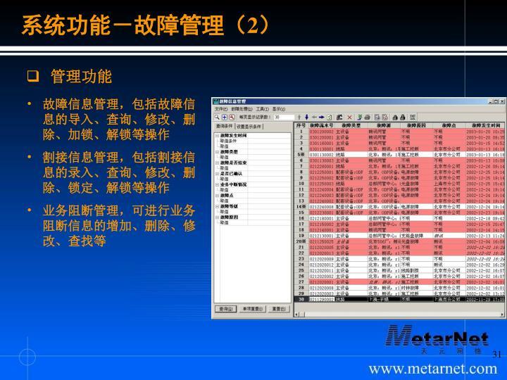 系统功能-故障管理(