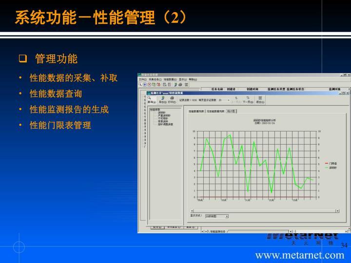 系统功能-性能管理(
