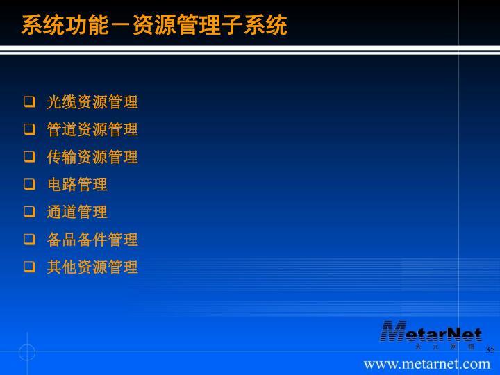 系统功能-资源管理子系统