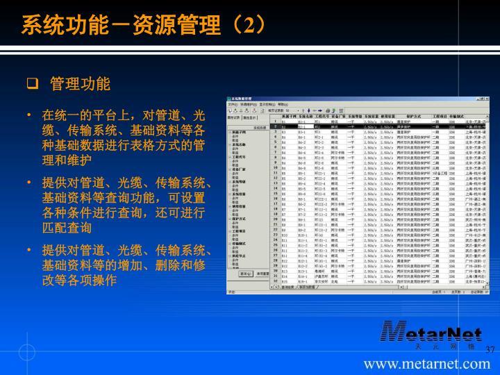 系统功能-资源管理(
