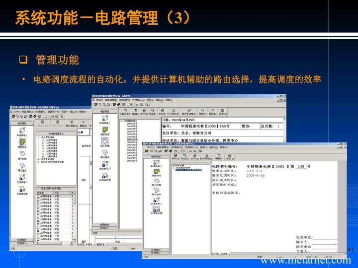 系统功能-电路管理(