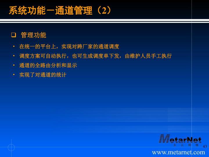 系统功能-通道管理(