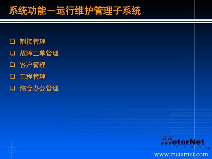 系统功能-运行维护管理子系统