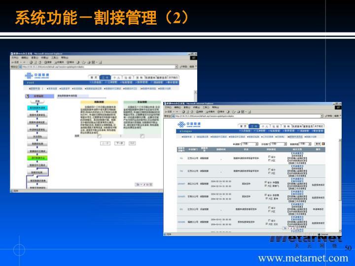 系统功能-割接管理(