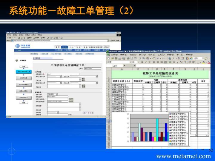 系统功能-故障工单管理(