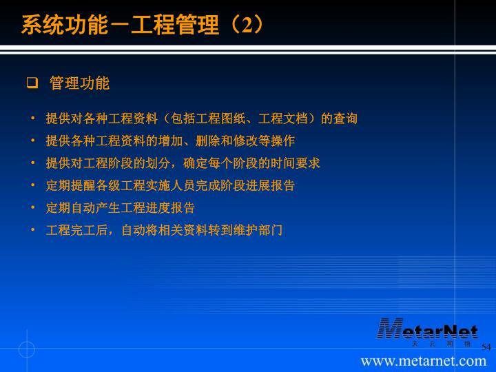 系统功能-工程管理(