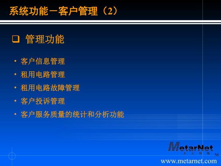 系统功能-客户管理(