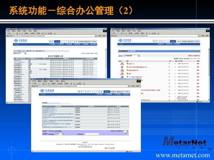 系统功能-综合办公管理(