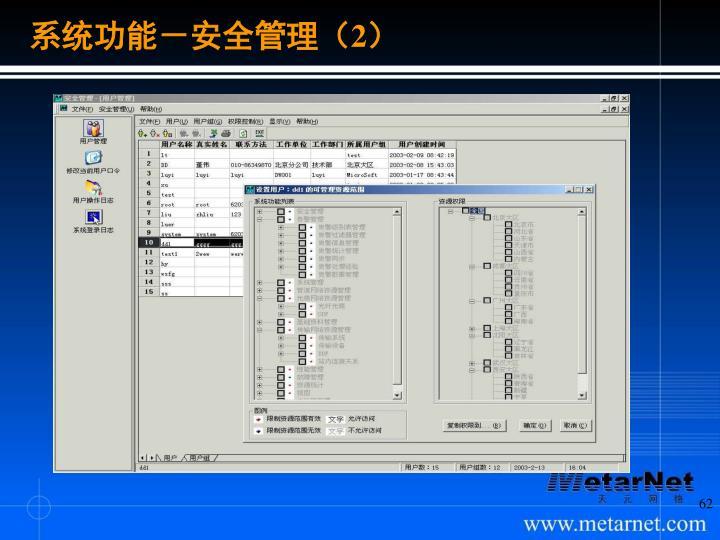 系统功能-安全管理(