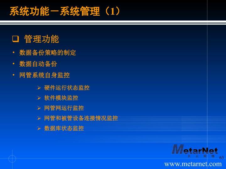 系统功能-系统管理(