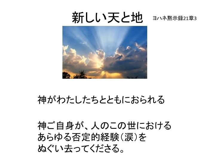 新しい天と地
