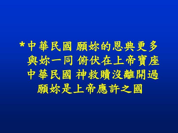 *中華民國 願妳的恩典更多