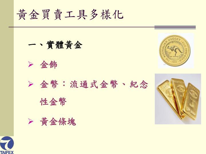 黃金買賣工具多樣化