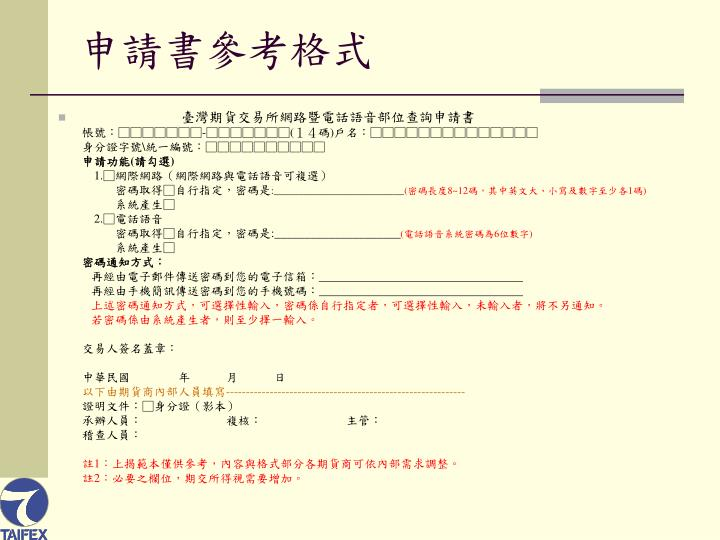 申請書參考格式