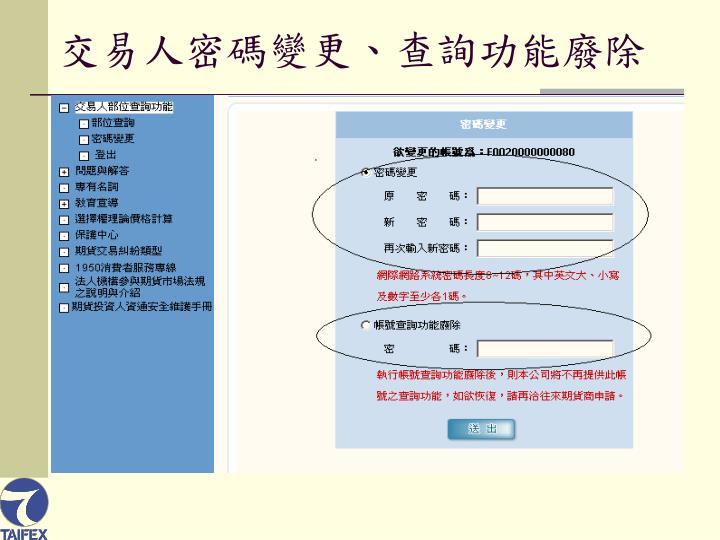交易人密碼變更、查詢功能廢除