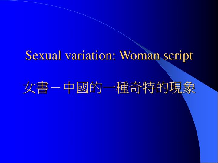 Sexual variation: Woman script