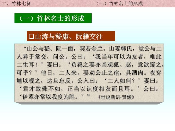 二、竹林七贤                          (一)