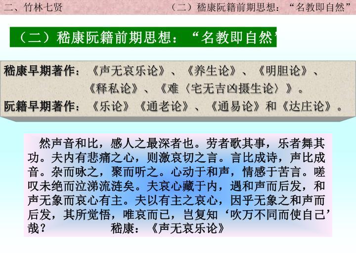 二、竹林七贤                     (