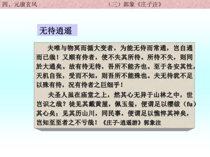 四、元康玄风                                               (三)郭象