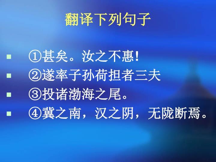 翻译下列句子