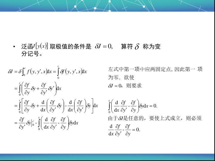泛函          取极值的条件是                  算符      称为变分记号。