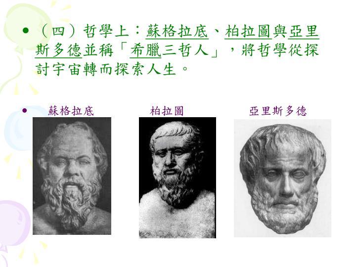(四)哲學上: