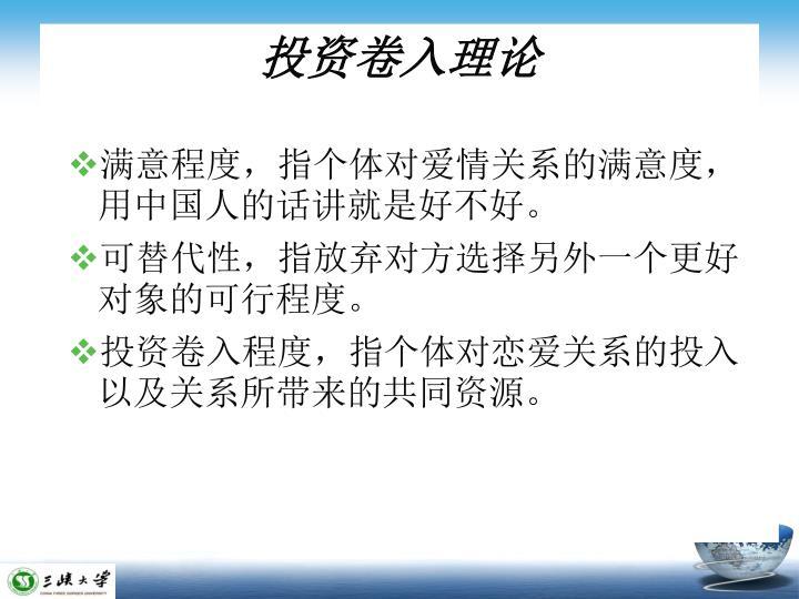 满意程度,指个体对爱情关系的满意度,用中国人的话讲就是好不好。
