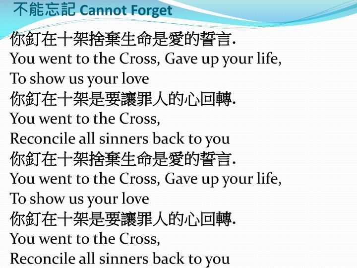 你釘在十架捨棄生命是愛的誓言