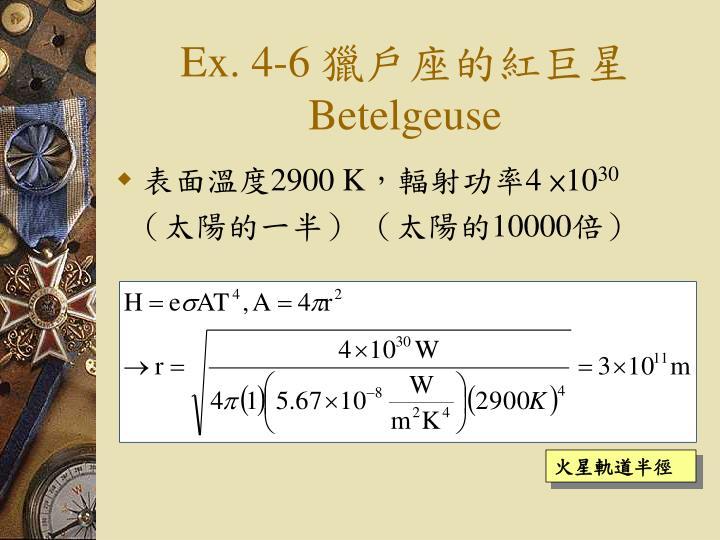 Ex. 4-6