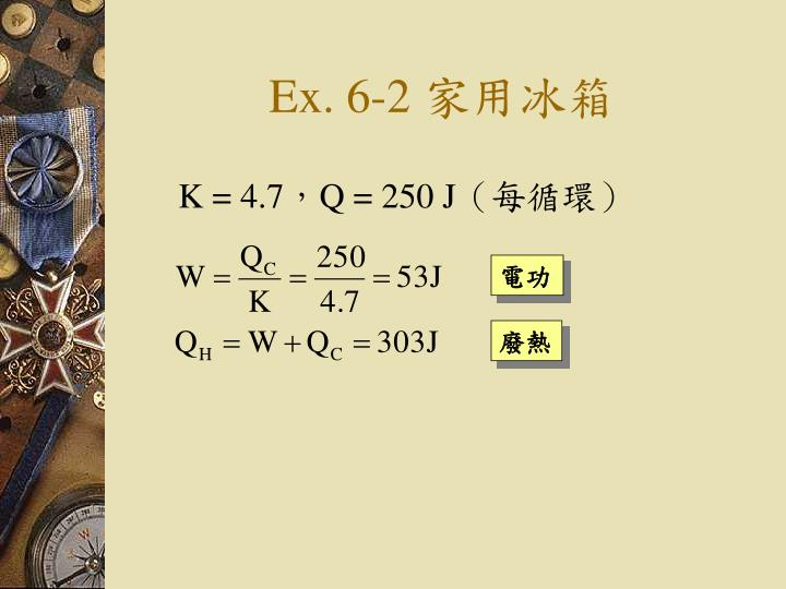 Ex. 6-2