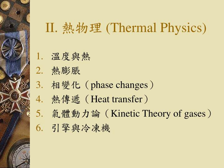 Ii thermal physics