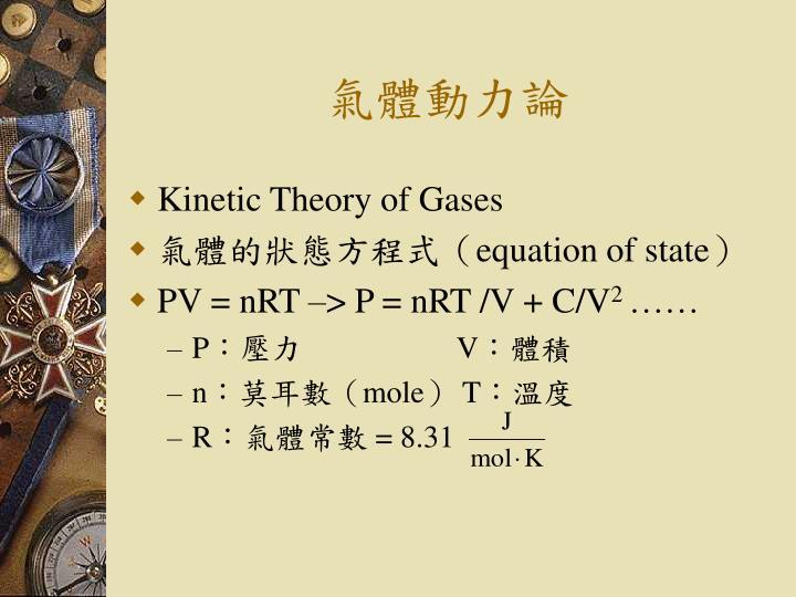 氣體動力論