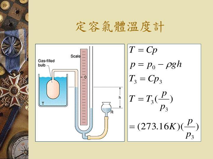 定容氣體溫度計