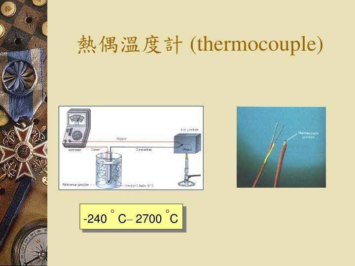 熱偶溫度計