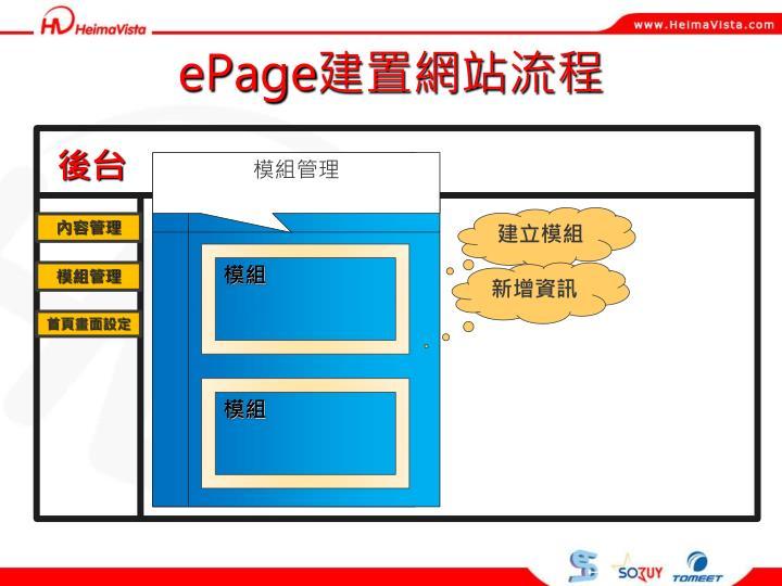 ePage