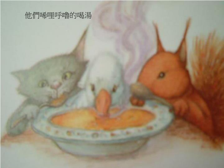 他們唏哩呼嚕的喝湯