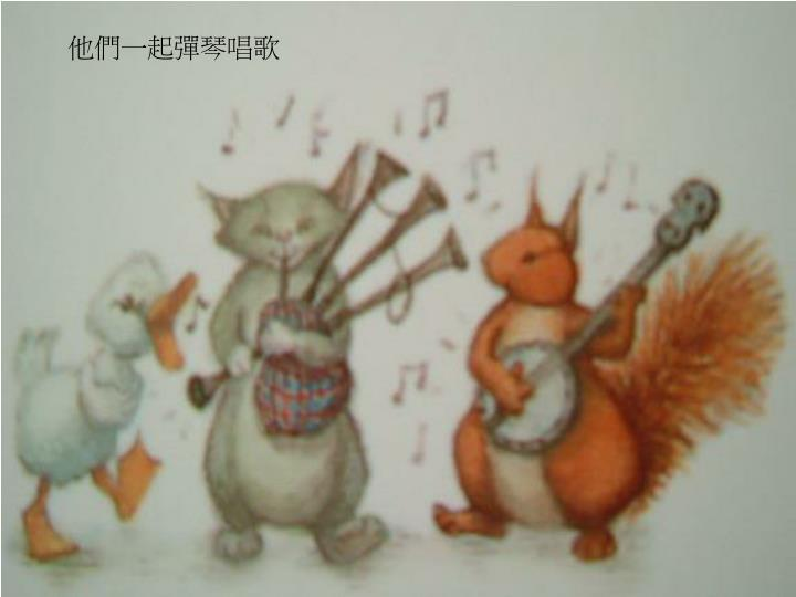 他們一起彈琴唱歌
